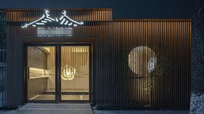 新中式装修软装设计,颠覆传统,打造新东方禅意茶馆概念店